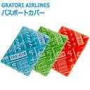 [送料299円〜]「tc15」「pa」日本製 GRATORI AIRLINES グラトリエアラインズ パスポートカバー 10点迄メール便OK(ko1a…