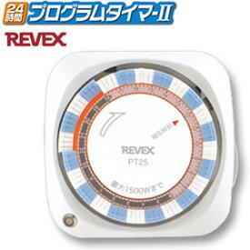 コンセントタイマー REVEX リーベックス 24時間 プログラムタイマー2 PT25(hi0a036) *バレンタイン