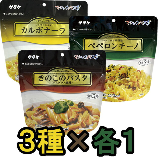 【セット】備蓄用保存食アルファ化スパゲティ サタケ マジックパスタ マルチセット 3種類×1食分(sa0a092)【福袋】