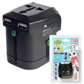 【訳あり】【特価】海外用電源マルチプラグ+USBポート付 楽ぷらUSB-W TBA-U2-2A(to1a033)【国内不可】