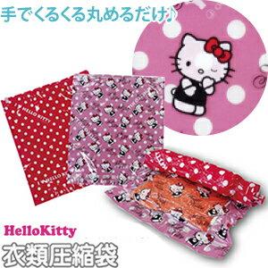 日本製 HELLO KITTY ハローキティ(ウィンク) 衣類圧縮袋 2枚入り M/Lサイズ メール便OK(va1a068)