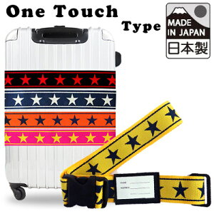 ワンタッチスーツケースベルトビッグスター柄日本製(va1a082)