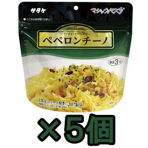 【セット】スパゲティ サタケ マジックパスタ ペペロンチーノ 5食セット 直近製造!備蓄用保存食アルファ化 magicpasta-pe5(sa0a063)
