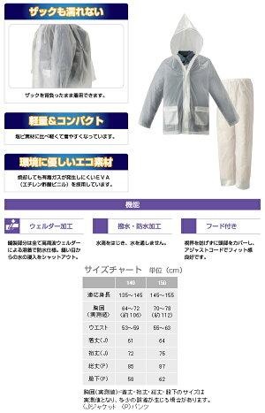 LOGOSロゴスザックレインスーツジュニア23715(ro0a004)【RCP】