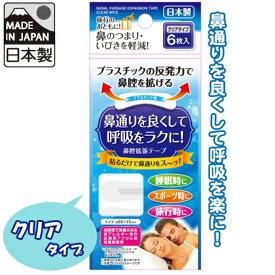 日本製 いびき軽減!鼻腔拡張テープ クリア 6枚入り 41-230 60点迄メール便OK(se0a106)