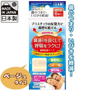 日本製 いびき軽減!鼻腔拡張テープ ベージュ 6枚入り 41-231 60点迄メール便OK(se0a107)