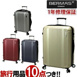 バーマス スーツケース キャリーバッグ キャリーケース LL サイズ 大型 エンボス加工 ジッパー ファスナー ハード TSAロック ビジネス キャリー メンズ 出張 ポーチ 鍵付き BERMAS PRESTIGE プレス