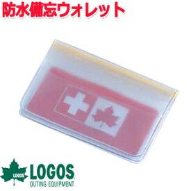 ロゴス カード ケース 防水 備忘 ウォレット 防災用品 カード入れ 整理 透明 LOGOS ライフライン LLL 82100070 10点迄メール便OK(ro0a083)【あす楽対応】
