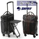 SWANY(スワニー)ウォーキングバッグ ルーマ座面付 43cm Mサイズ D-221(M) 4輪キャリーバッグ(su1a110)[C]