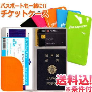 【メール便送料無料】(1通につき15点)gpt-tkc-1500-mail PASAPORTEチケットケース(パスポートケース・パスポートカバー)(gu1a019)【メール便限定】【代金引換不可】【同梱不可】*パスポート収納ケース パスポート入れ 海外旅行 旅行用品 トラベルグッズ