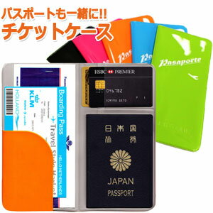 [送料299円〜]「tc7」PASAPORTEチケットケース(パスポートケース・パスポートカバー) gpt-tkc-1500-takuhai 15点迄メール便OK(gu1a039)*パスポート用ケース パスポート用カバー 貴重品入れ 海外旅行 旅行用品 トラベルグッズ 大人気【あす楽対応】
