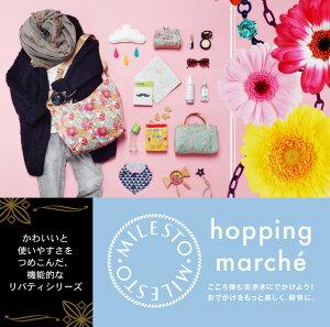 milesto(ミレスト)hoppingmarche(ホッピングマルシェ)リバティ柄+オリジナル柄ラゲッジオーガナイザーMMLS214(id0a103)