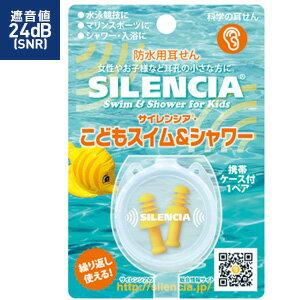 防水耳栓 サイレンシア こどもスイム&シャワー 035660 メール便OK(ko1a010)