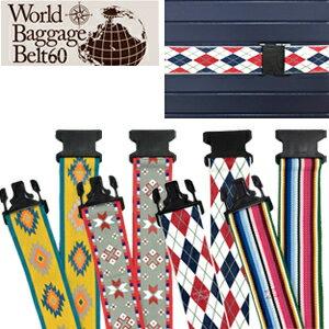 [送料299円〜]「tc3」World Baggage Belt60 ワールドバゲッジベルト60 2点迄メール便OK(ko1a370)