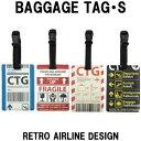 [送料299円〜]「tc16」日本製 RETORO AIRLIN DESIGHN レトロエアラインデザイン BAGGAGE TAG バゲッジタグ・S 2点迄メ…