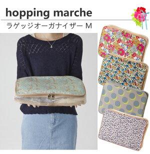 milesto(ミレスト)hoppingmarche(ホッピングマルシェ)リバティプリントラゲッジオーガナイザーMMLS214(id0a103)