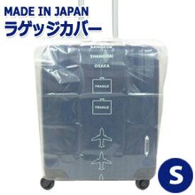 日本製 NEW ラゲッジカバー S サイズ スーツケース カバー 透明 雨よけ 防水 撥水 2点迄メール便OK(ra1a068)