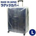 日本製 NEW ラゲッジカバー L サイズ 透明 スーツケース カバー 雨よけ 防水 撥水 2点迄メール便OK(ra1a069)