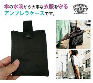 solo-touristソロツーリストカサケースUM-12ブラック肩掛ストラップ付き(va0a098)メール便OK