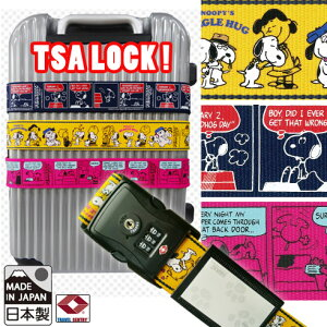 SNOOPY スヌーピー TSA スーツケースベルト 日本製 1点迄メール便OK(va1a062)