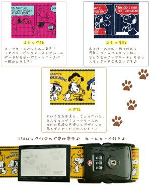 SNOOPYスヌーピーTSAスーツケースベルト日本製(va1a062)