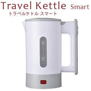 トラベルケトルスマート国内・海外両用湯沸し器保証付VA33(ko1a373)【RCP】