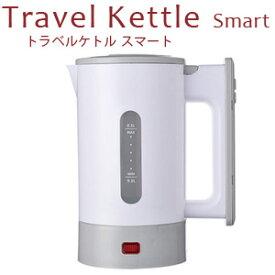 トラベルケトル スマート 国内・海外両用湯沸し器 保証付 VA33(ko1a373)