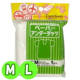 ヨック ペーパーアンダーシャツ 使い捨て 肌着 メンズ レディース 1枚入 M L サイズ (yo0a046)