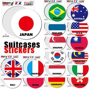ワールド フラッグ 国旗 ステッカー ( サークル ) Suitcases Sticker( スーツケース ステッカー ) WFS 100点迄メール便OK(ze0a022)