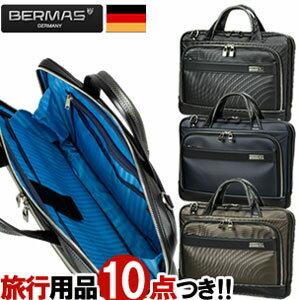 【旅行グッズ10点オマケ】日本製 BERMAS(バーマス)MIJ(MADE IN JAPAN)シリーズ 60035 細マチブリーフケース ショルダーベルト付き(ki2a056)【選べる旅行用品10点セットプレゼント】 *2WAYかばん
