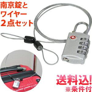 TSAダイヤルロック4桁シルバー+ワイヤーのセット