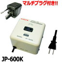 【セット】【マルチプラグ付】東京興電 アップトランス JP-600K 保証付 AC100V⇒昇圧⇒220-240V(容量600W)(to0a010)