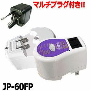 【セット】【マルチプラグ付】東京興電 アップトランス JP-60FP 保証付 AC100V⇒昇圧⇒120V(容量60W)(to0a011)