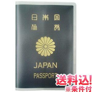 メール便送料全国無料のシンプルパスポートカバー190円