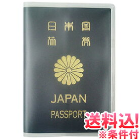 【メール便送料無料】GPT 半透明 パスポート カバー ケース 日本製 当店オリジナル 海外旅行 旅行 トラベルグッズ シンプル PPC-1501-mail(gu1a027)