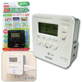 コンセントタイマー REVEX リーベックス 簡単 デジタルタイマー PT70DW/PT70DG (hi0a201)
