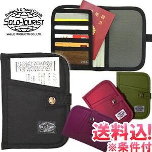 【メール便送料無料】solo-tourist ソロツーリスト SGパスポートケース(スキミング防止) SGPC-12-mail(va0a215)
