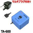 【セット】【マルチプラグ付】東京興電 ダウントランス TA-600 保証付 AC220-240V⇒降圧⇒100V(容量600W)(to0a021)【…