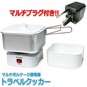 【セット】【マルチプラグ付】Kashimura カシムラ 全世界対応 マルチボルテージ 調理器トラベルクッカー 保証付 Cタイププラグ付き TI-132(hi0a185)