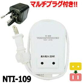 「tc2」【セット】【マルチプラグ付】Kashimura カシムラ アップトランス NTI-109 保証付 AC100V⇒昇圧⇒220-240V(容量20W)(hi0a154)