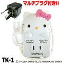 【セット】【マルチプラグ付】Kashimura カシムラ ハローキティ HELLO KITTY 海外旅行用薄型マルチ変圧器 保証付 AC11…