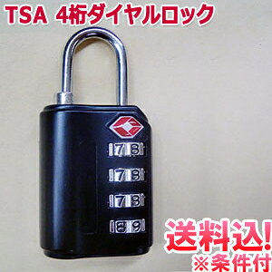 TSAロック南京錠4桁ダイヤルロック【メール便送料無料】 BS-780H-mail(to3a007)(1通につき10点迄)