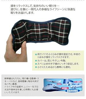 乗物用ミニ安眠枕ヨックネルル紺色チェック柄アウトレット4点までメール便OK(yo0a049)