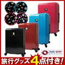 ワールドヘリテージ スーツケース