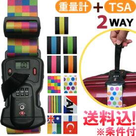 【メール便送料無料】GPT スーツケースベルト 重量計 TSAロック 付き アウトレット おしゃれ チェック ドット ストライプ 国旗 柄 gu1a150-mail (gu1a152) (1通につき1点迄) *重量計付き TSA スーツケース用ベルト スケール 重さ はかり 秤 ハカリ