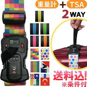 【メール便送料無料】gu1a150-mail 重量計・TSAロック付きGPTスーツケースベルト アウトレット おしゃれなチェック柄・ドット柄・ストライプ柄・国旗柄(1通につき1点迄)(gu1a152)*重量計付きTSAス