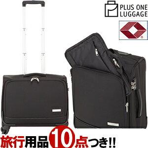 ソフト スーツケース キャリーバッグ キャリーケース S サイズ 機内持ち込み 布 黒 TSA ロック 軽い 軽量 小型 横型 静音 ビジネス 出張 メンズ レディース 1泊 2泊 撥水 プラスワン ラゲージ 301