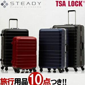スーツケース キャリーバッグ キャリーケース L サイズ フレーム ハード TSAロック 大型 5泊 6泊 7泊 1輪固定 男女兼用 ユニセックス ビジネス 出張 細型フレーム シンプル 耐衝撃 STEADY ステデ