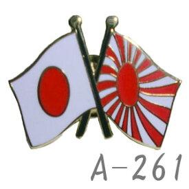 日の丸旭日旗ピンズ A-261 40点迄メール便OK(da1a029)