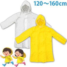 子供 用 ハイキングコート レインコート 雨具 かっぱ 遠足 通学 背中 マチ付き FIC-230 1点迄メール便OK(fu0a021)